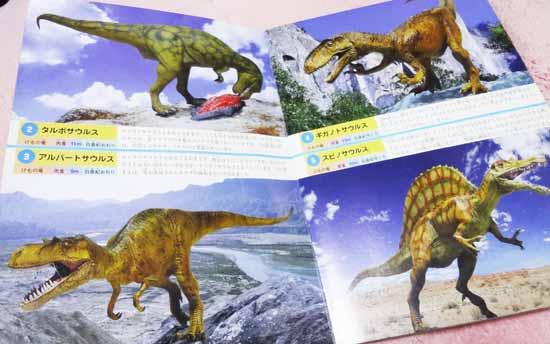 20141107恐竜の本1.jpg