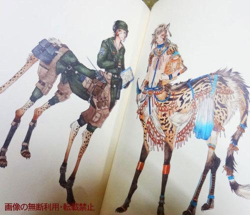 ナカイケイラ様のケンタウロス画集02