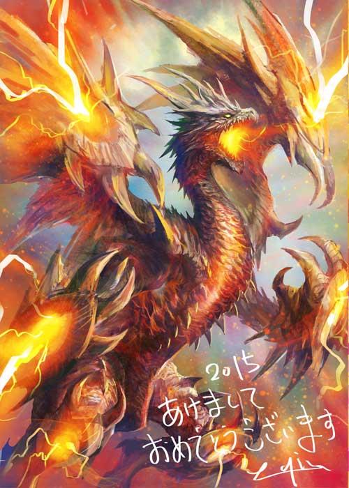 2015年ルシアの年賀イラストドラゴン版
